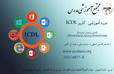 ICDL - دوره آموزش مهارتهای هفتگانه ICDL