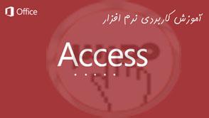 آموزش عملی و گام به گام اکسس Access