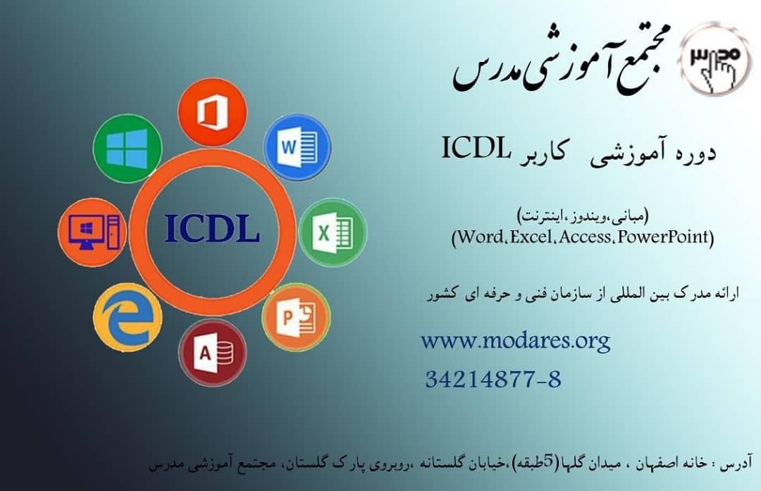 ICDL (آموزش جامع و حرفه ای مهارتهای هفتگانه ICDL)