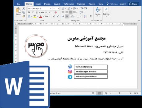 آموزش ورد(نرم افزار Microsoft Word)
